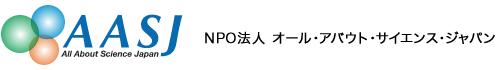 NPO法人 オール・アバウト・サイエンス・ジャパン
