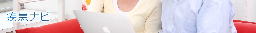 8月4日:最近の膵臓ガン研究:I 体質、予防、早期発見