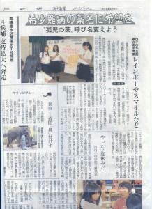 神戸新聞記事(葺合高校)